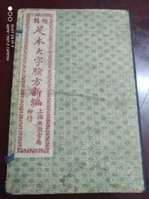 民国线装本,增辑《足本大字验方新编》存下函卷10至18卷(品优)