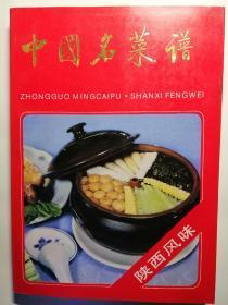 中国名菜谱(陕西风味)