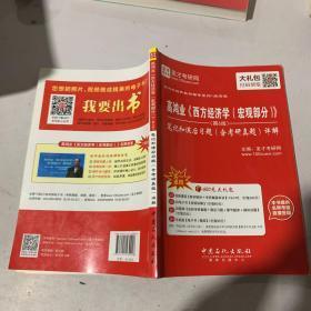 高鸿业《西方经济学(宏观部分)》(第6版 笔记和课后习题含考研真题详解)