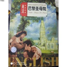特价~巴黎圣母院  英汉对照全译——英语大书虫世界文学名