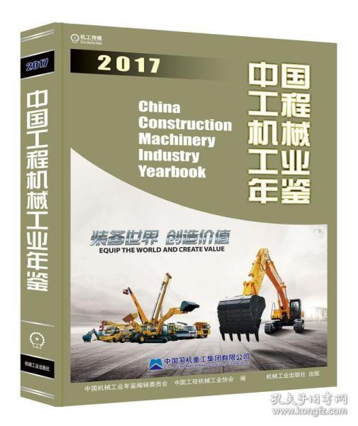 中国工程机械工业年鉴2017
