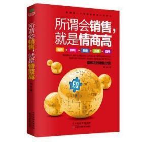 全新正版图书 所谓会销售,就是情商高 陆冰 天津科学技术出版社 9787557630591 黎明书店