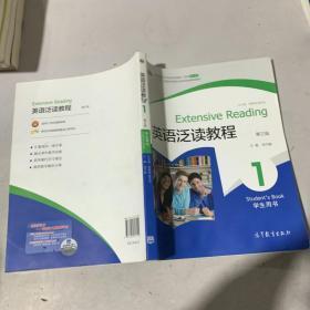 英语泛读教程1学生用书(第3版)