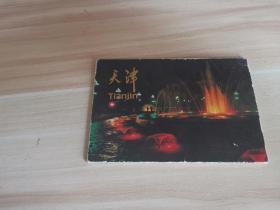 86年北京周报版天津明信片十全
