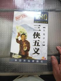单田芳长篇评书 CD——三侠五义 CD 180回全 【家佳听书馆系列】 8CD (MP3)