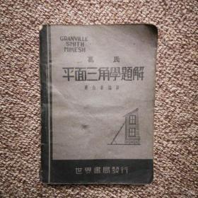 葛氏平面三角学题解  民国三十三年版