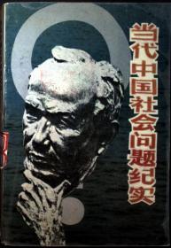 当代中国社会问题纪实