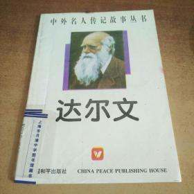 中外名人传记故事丛书: 达尔文
