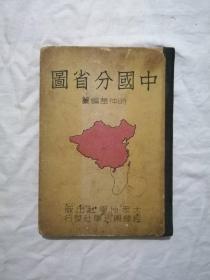 民国三十七年《中国分省图》,大众地学社版,稀见版本,封面含南海的竖版中国地图。