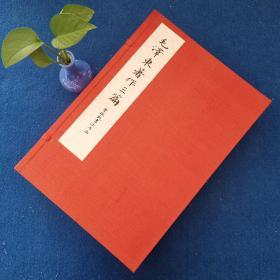 毛泽东著作三篇 曹振乾书法作品 宣纸线装  一函四册 一版一印  印量1000册 少见版 品好