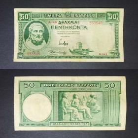 希腊 50德拉克马纸币 旧票 1939年 外国钱币