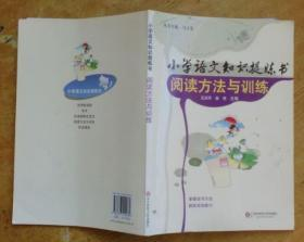 小学语文知识提炼书:阅读方法与训练