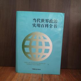 当代世界政治实用百科全书