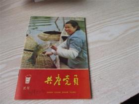 共产党员(试刊号)