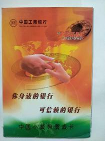 中国工商银行《中国小钱币贺岁卡》