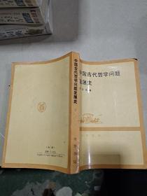 中国古代哲学问题发展史(下)
