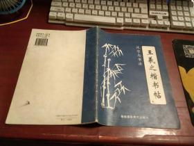 王羲之楷书帖【汉字与书写】C827