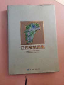 江西省地图集(附光盘)