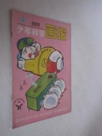 少年科学画报    1991年第4期