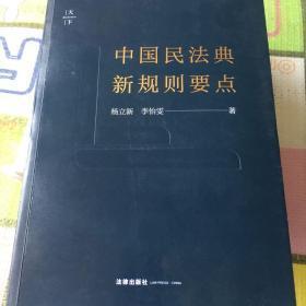中国民法典新规则要点