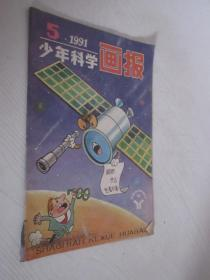 少年科学画报    1991年第5期