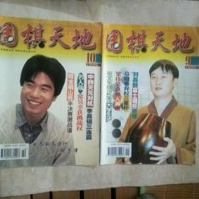围棋天地1999全年12册