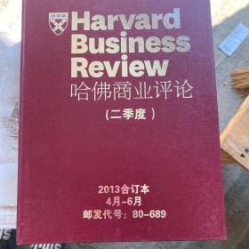 哈佛商业评论二季度2013年合订本4月-6月