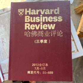 哈佛商业评论三季度2013年合订本7月-9月