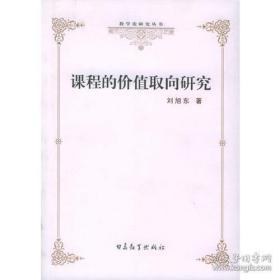 课程的价值取向研究(教学论研究丛书) 刘旭东著