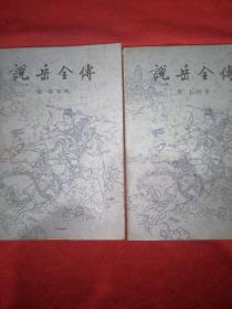 说岳全传 上下 全二册(1980年新2版1印 横排简体)