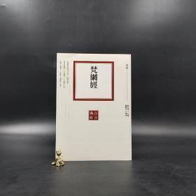 台湾联经版  戴传江 译注《梵网经》(白话佛经)