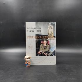 台湾时报版 吉蒂·弗格森 著 蔡承志 译《時空旅行的夢想家:史蒂芬.霍金》【2017年全新增訂版】