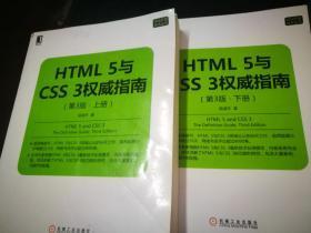 HTML 5与CSS 3权威指南(第3版 上下册)