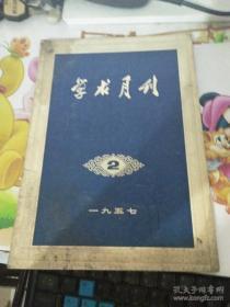 学术月刊(1957年第2期)