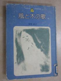 日文书   风 木の歌  共213页  硬精装