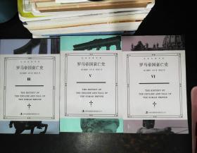 罗马帝国衰亡史 第3,5,6册 【3本合售】
