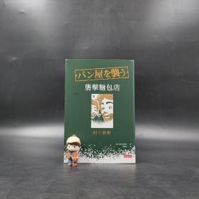 台湾时报版 村上春树 著 张致斌 译《襲擊麵包店》(精装)