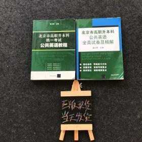北京市高职升本科统一考试:公共英语教程+公共英语教程全真试卷及精解(两本合售)