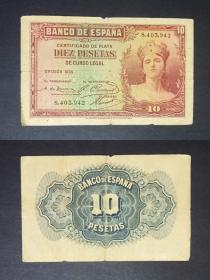 西班牙 10比塞塔纸币  1935年 旧票 外国钱币