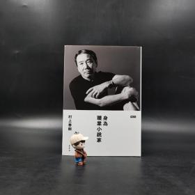 台湾时报版  村上春树 著 赖明珠 译《身為職業小說家》(限量硬殼精裝版)