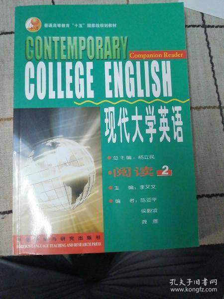 现代大学英语阅读2