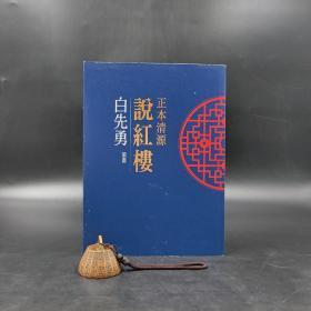 台湾时报版 白先勇-策划《正本清源说红楼》