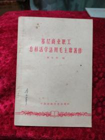 基层商业职工怎样活学活用毛泽东著作
