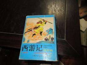 西游记(连环画16本全)