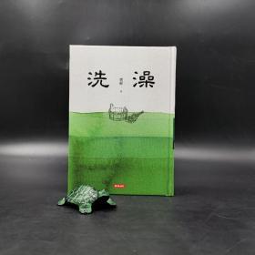 台湾时报版 杨绛《洗澡》(精装)