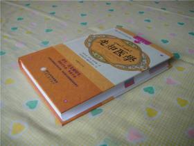 先知医学(2015年1版1印,铜版纸彩印,精装本)
