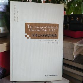 厚薄之间的政治概念:《政治与社会哲学评论》文选(卷二)