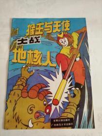 猴王与天使大战地核人(广西师范大学出版社,,1991年)0008
