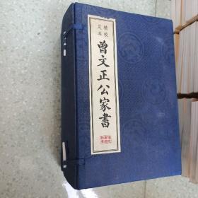 曾文正公家书(繁体竖排版)全10册