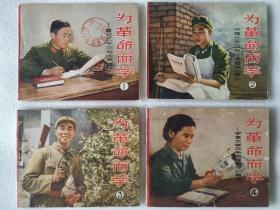 老版连环画:《为革命而学》1-2-3-4册